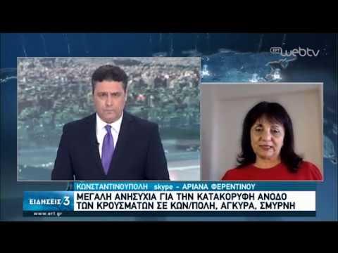 Ισπανία – Τουρκία : η εξέλιξη του Κορονοϊού | 09/04/2020 | ΕΡΤ