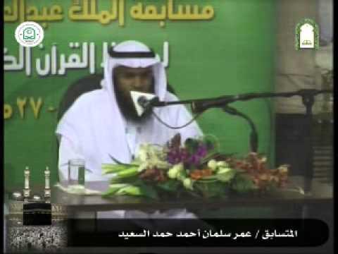 عمر سلمان أحمد أحمد السعيد من الكويت الفرع الرابع.