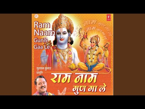 Video Jap Lai Ram Da Naam Bandeya download in MP3, 3GP, MP4, WEBM, AVI, FLV January 2017