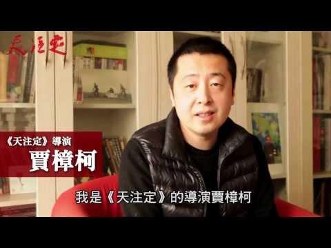2014春【天注定 賈樟柯影展】 限量八場 年後開搶