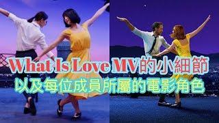Video 【TWICE】What Is Love MV的小細節以及每位成員所屬的電影角色 MP3, 3GP, MP4, WEBM, AVI, FLV Juli 2018
