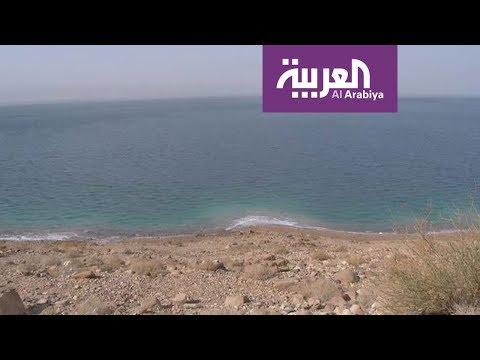 العرب اليوم - شاهد: البحر الميت يواجه خطر الموت الحقيقي