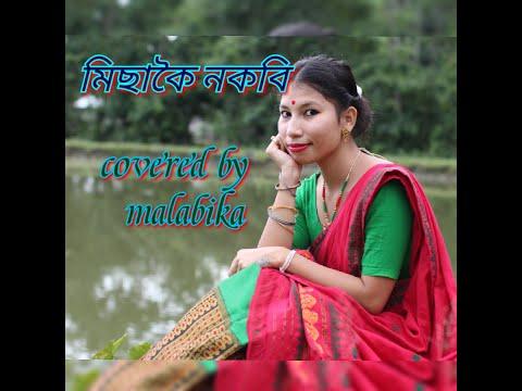 Misakoi nokobi//Neel Akash//Dipanwita Deka//dance covered by malabika