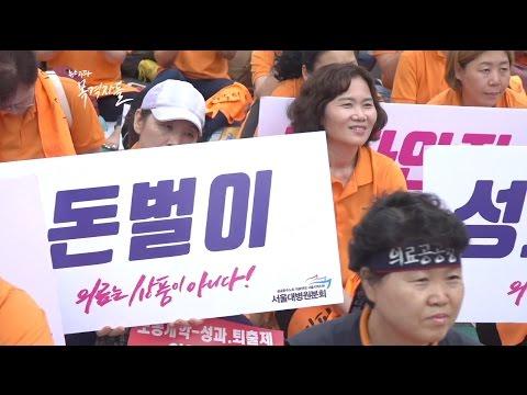 """뉴스타파 목격자들 """"환자와 돈벌이 : 2부 성과연봉제의 그늘"""""""