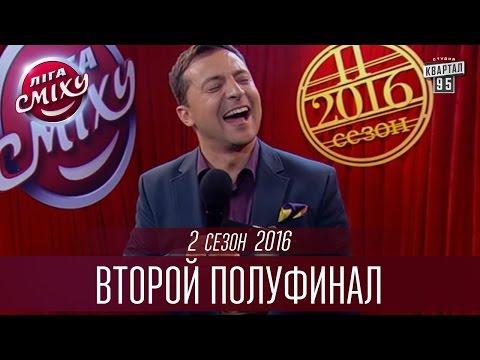Лига Смеха 2016 -  Путешествия | Второй полуфинал 2-го сезона | Полный выпуск - 22 октября 2016.