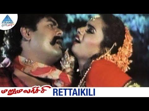 Video MaruMalarchi Tamil Movie Songs | Rettaikili Video Song | Mammootty | Devayani | SA Rajkumar download in MP3, 3GP, MP4, WEBM, AVI, FLV January 2017