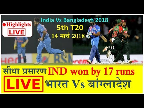 Live Cricket Highlights :India vs Bangladesh,5th T20 2018 Cricket Live Score full match news updates