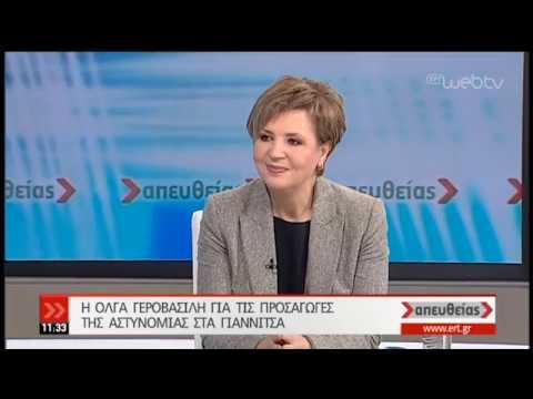 Η Όλγα Γεροβασίλη για τις καταγγελίες της αντιπολίτευσης περί ανοχής της ανομίας | 05/03/19 | ΕΡΤ