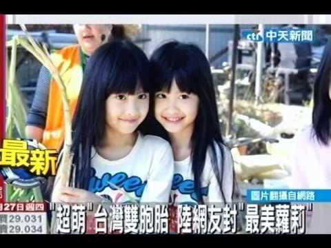 超可愛的雙胞胎!被封為現代最漂亮的超萌美少女!