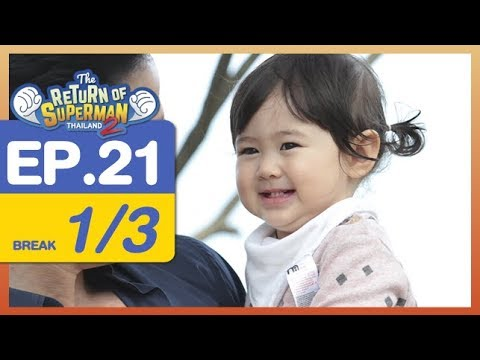 The Return of Superman Thailand Season 2 - Episode 21 - 14 เมษายน 2561 [1/3]