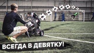 ШТРАФНЫЕ УДАРЫ против ФУТБОЛЬНОЙ ПУШКИ! / ТАКОЕ НЕВОЗМОЖНО ОТБИТЬ!