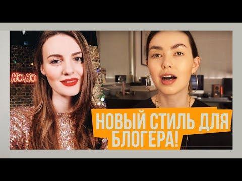 Новый СТИЛЬ для Slavabeautytips