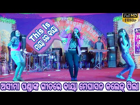 Viral Song - This Is Maya Re Baya Odia Song Stage Show Video By Asima Panda|| New Odia Song Hd
