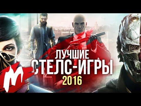 Лучшие СТЕЛС-ИГРЫ 2016 | Итоги года - игры 2016 | Игромания