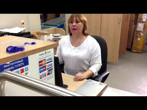 Почта России не выдает посылку