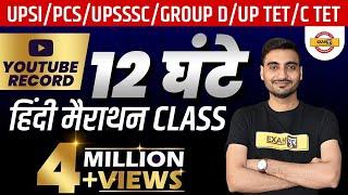 12 घंटे हिंदी Marathon Class | SSC GD, Mandi Parishad