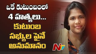 Divya Mystery Case : Stunning Information Comes To Light In Police Enquiry | Visakha