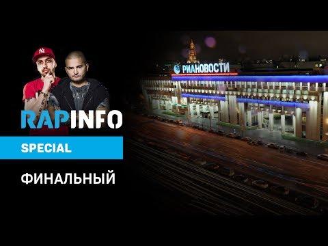 «Rap Info», Сезон 5, Выпуск 3: SPECIAL. Финальный (2013)