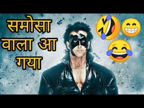 krrish 3 funny dubbing video 😂😅😁 l part 3 l समोसा वाला आ गया😁😁😂😂 l Sonu Kumar 06