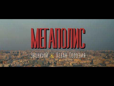 Звонкий & Леван Горозия - Мегаполис