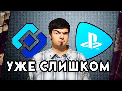 РОСКОМНАДЗОР ПРОТИВ PLAYSTATION NETWORK [МНЕНИЕ]
