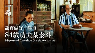 GongFu tea master : achieve perfection in one little thing in a lifetime