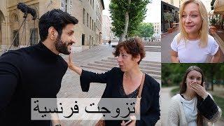 Video Would you marry an Arab تتزوجين عربي ؟ MP3, 3GP, MP4, WEBM, AVI, FLV Oktober 2018