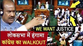 लोकसभा में जोरदार हंगामा कांग्रेस ने सदन से किया वॉकआउट Loksabha Live 9 July 2019 FWF INDIA NEWS