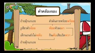 สื่อการเรียนการสอน คำคล้องจองในสำนวนโวหาร ป.3 ภาษาไทย