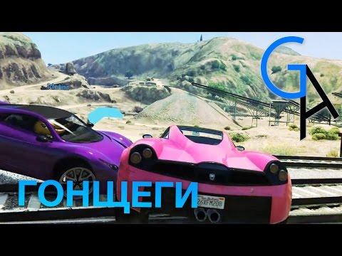 ГОНЩЕГИ [GTA Online]
