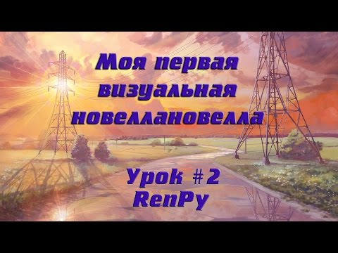 RenPy Урок 2  - \