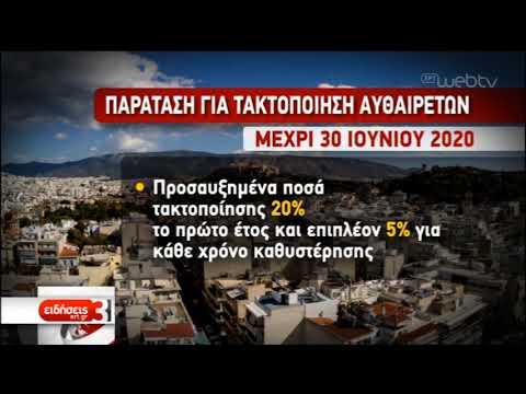Παράταση τακτοποίησης αυθαιρέτων | 21/11/2019 | ΕΡΤ