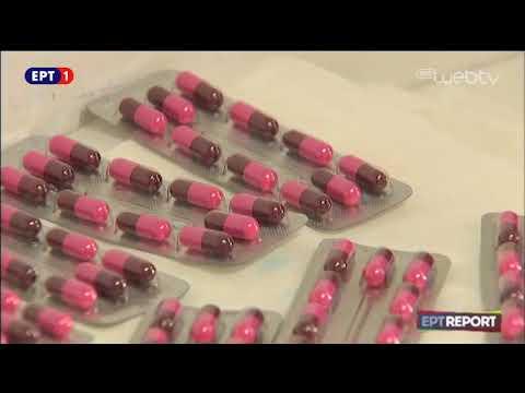 ΕΡΤ Report – «Ακριβό μου φάρμακο» | ΕΡΤ