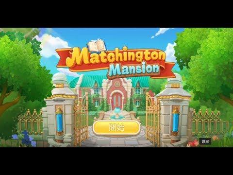 《麥琪頓莊園 Matchington Mansion》手機遊戲玩法與攻略教學!