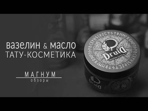 Вазелин или масло? Тату-косметика «Магнум тату. Обзоры» выпуск 26 онлайн видео