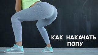 Силовая тренировка на ноги и ягодицы дома