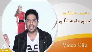 Video Mohamed Hamaki - A7la 7aga Feki | محمد حماقى - احلى حاجة فيكى MP3, 3GP, MP4, WEBM, AVI, FLV November 2018