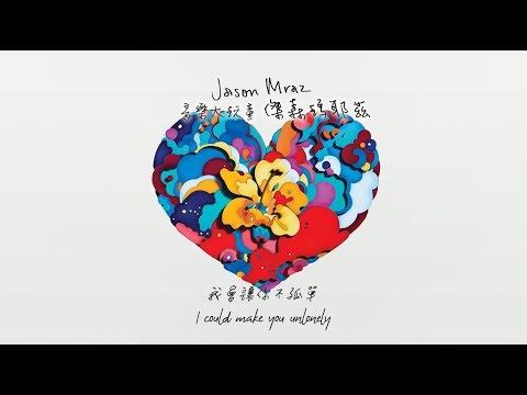 Jason Mraz 傑森瑪耶茲 - Unlonely 不孤單  (華納official HD 高畫質官方中字歌詞影像)