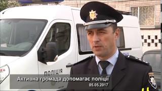 Активна громада допомагає поліції