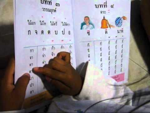 หัดอ่านภาษาไทยตอน 3 ขวบ 11 เดือน.wmv