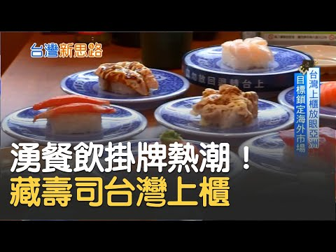 【台灣新思路】湧餐飲掛牌熱潮!麥味登跳脫傳統早餐店框架推