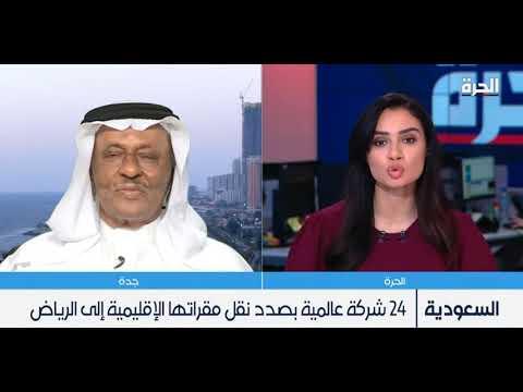 لقاء د.محمد الصبان في أخبار الحرة حول ضرورة التزام الشركات الأجنبية بفتح مقار لها في السعودية