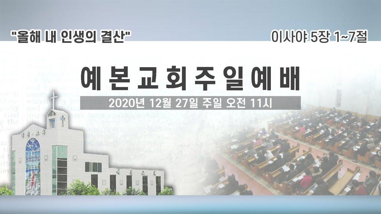 예본교회 주일예배 - 2020년 12월 27일