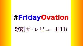 #FridayOvation★歌劇ザ・レビューHTB