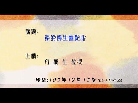 2014年12月13日高雄市立圖書館岡山講堂—方蘭生:談笑風生幽默心