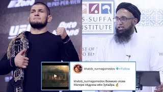 Video KHABIB NURMAGOMEDOV SHARED SCHOLAR'S VIDEO MP3, 3GP, MP4, WEBM, AVI, FLV Desember 2018