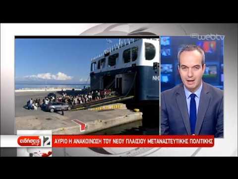 Κ.Μητσοτάκης-Handelsblatt:«Δεν ανέχομαι η Ελλάδα να γίνει χώρος στάθμευσης μεταναστών»|19/11/19|ΕΡΤ