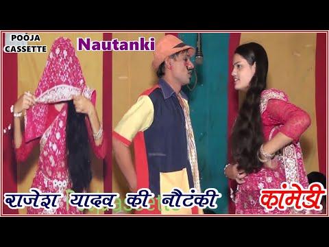 Video नागिन गीत पर प्रिया का डान्स-सुरेश यादव की नौटंकी'9918499655 download in MP3, 3GP, MP4, WEBM, AVI, FLV January 2017