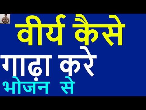 Video Virya Gada Karne Ke Upay in hindi\वीर्य कैसे गाढ़ा करे download in MP3, 3GP, MP4, WEBM, AVI, FLV January 2017