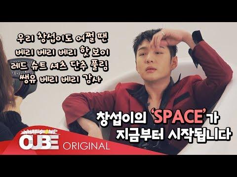 비투비(BTOB) - 비트콤 #85 (창섭 'SPACE' 콘서트 포스터 & VCR 촬영 비하인드) - Thời lượng: 11 phút.